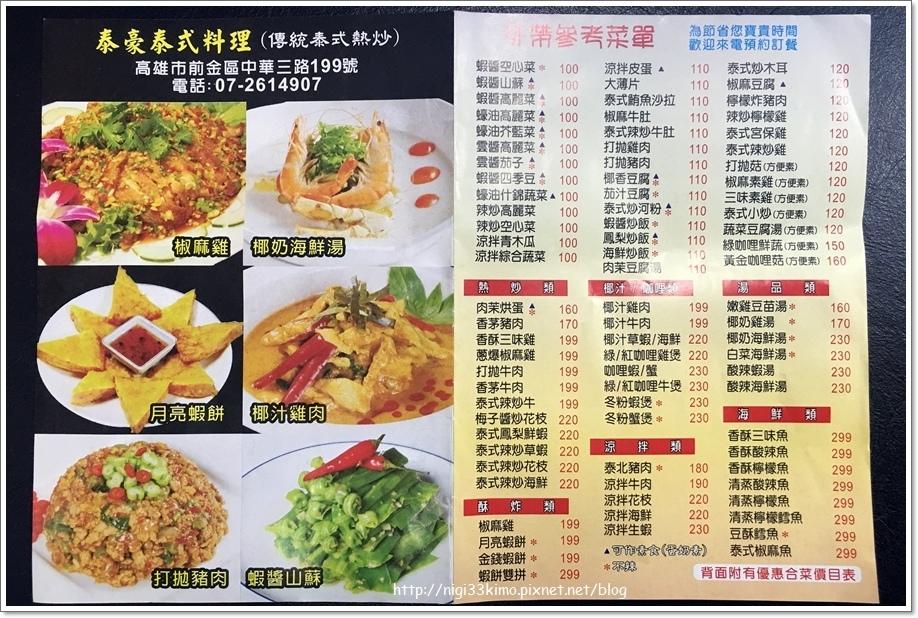 泰豪泰式料理10.JPG