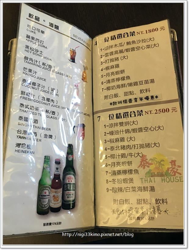 泰豪泰式料理11.JPG