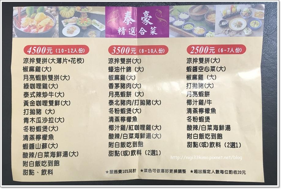泰豪泰式料理18.JPG