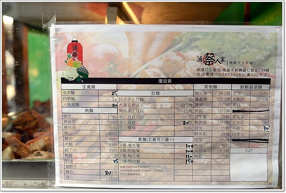 魯蔡人家11