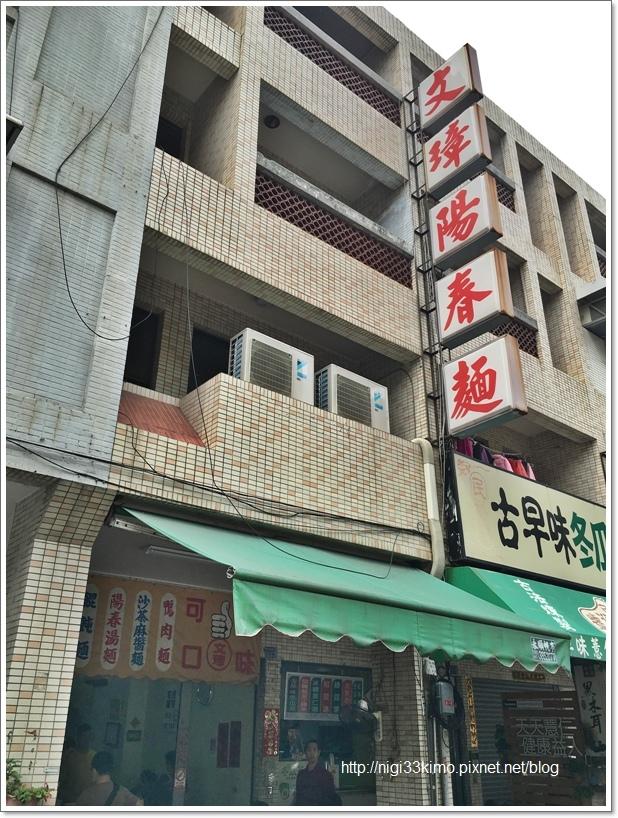 文璋陽春麵16.JPG
