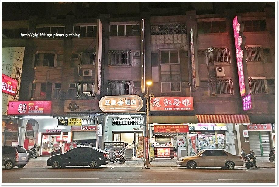 瓦居麵店01.JPG