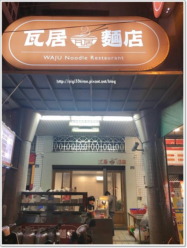 瓦居麵店03.JPG