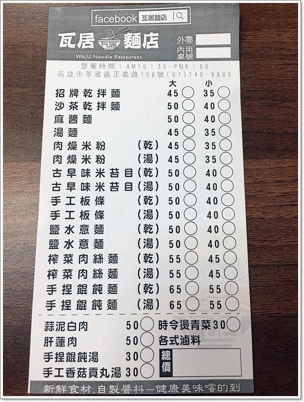 瓦居麵店10.JPG