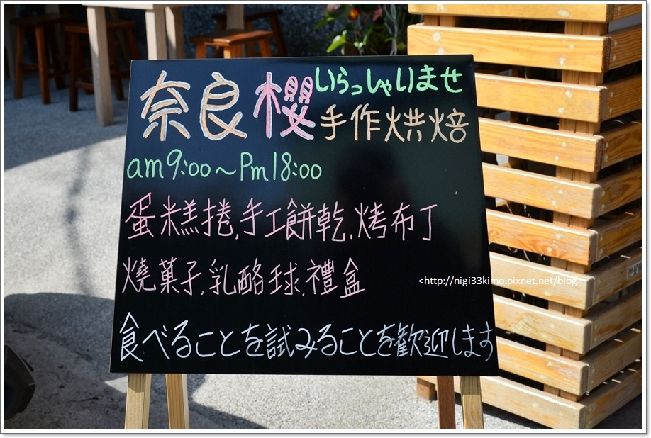 奈良櫻烘焙02