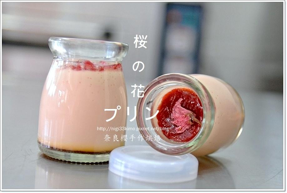 奈良櫻烘焙16