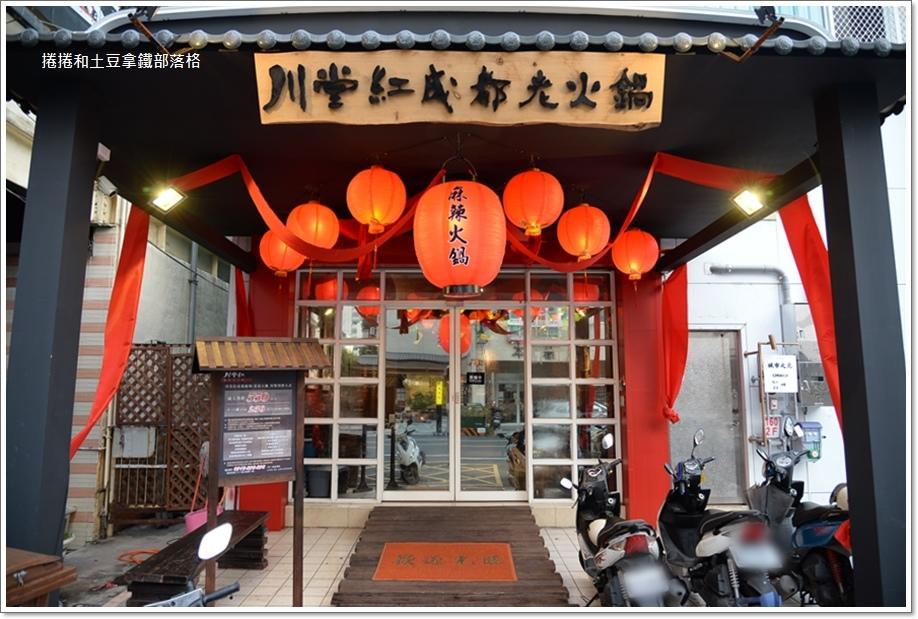 川堂紅 (1)