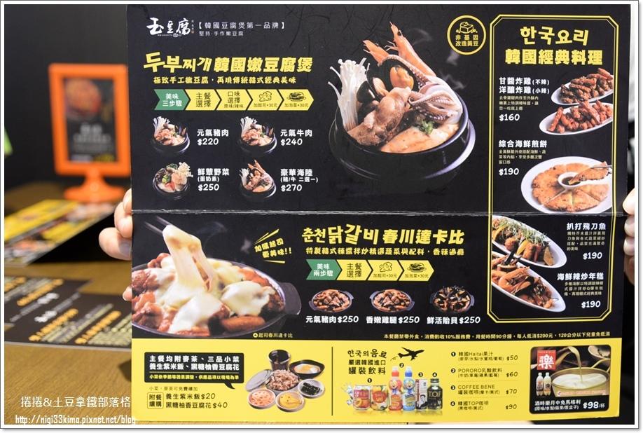 玉豆腐夢時代03