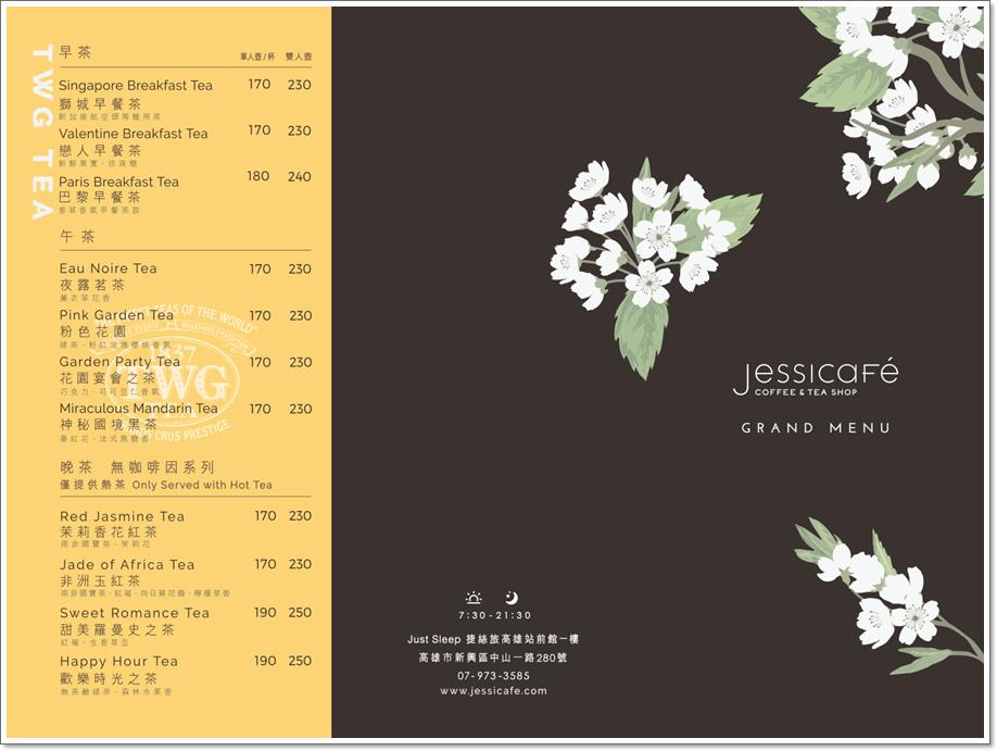 捷絲旅cafe01