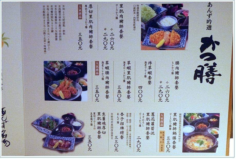 杏子豬排SOGO07