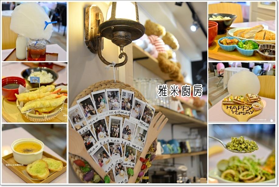 雅米廚房22
