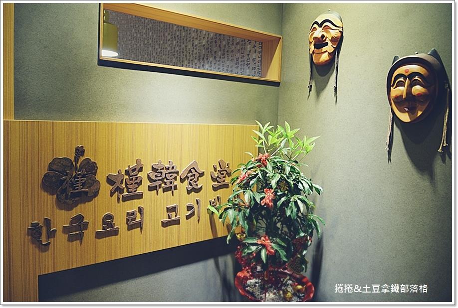 槿韓食堂03