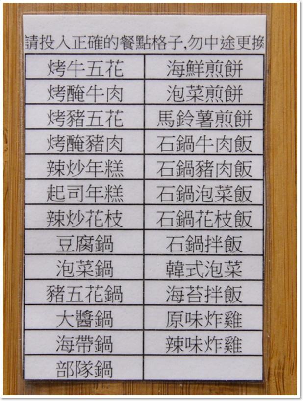 槿韓食堂07