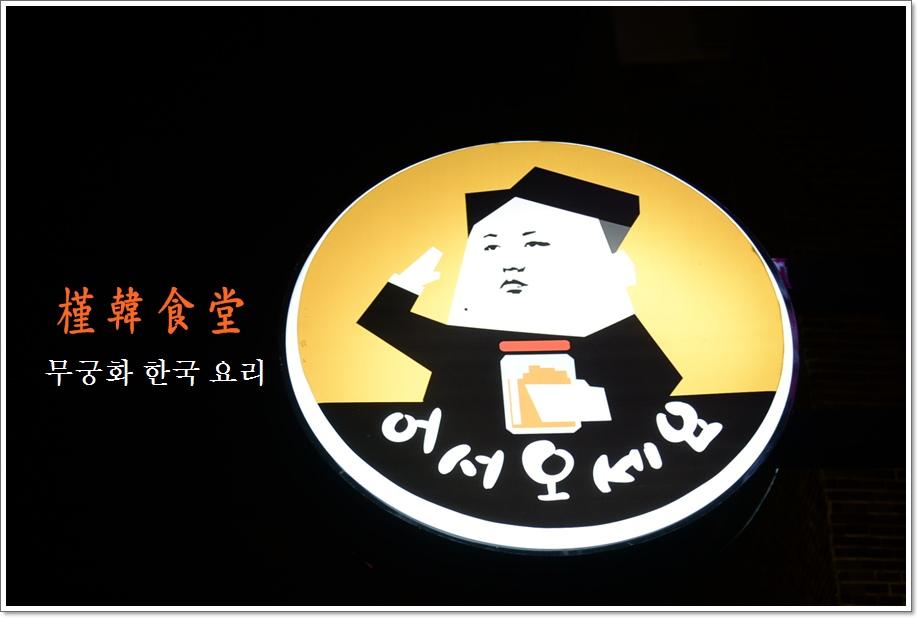 槿韓食堂08