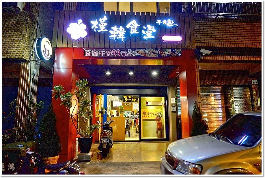 槿韓食堂09