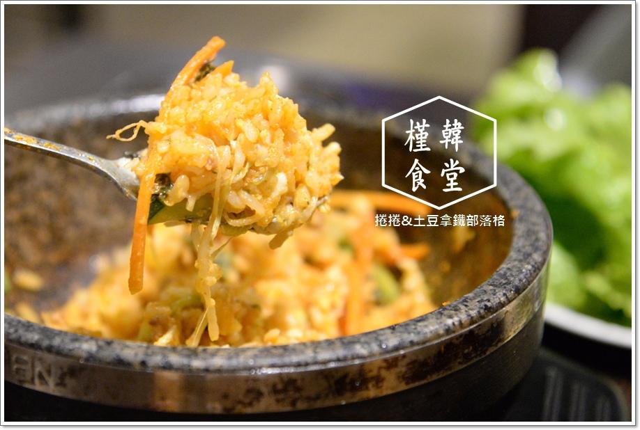 槿韓食堂23