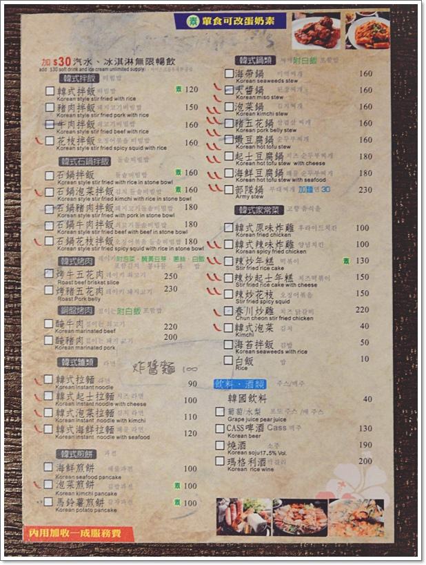 槿韓食堂28