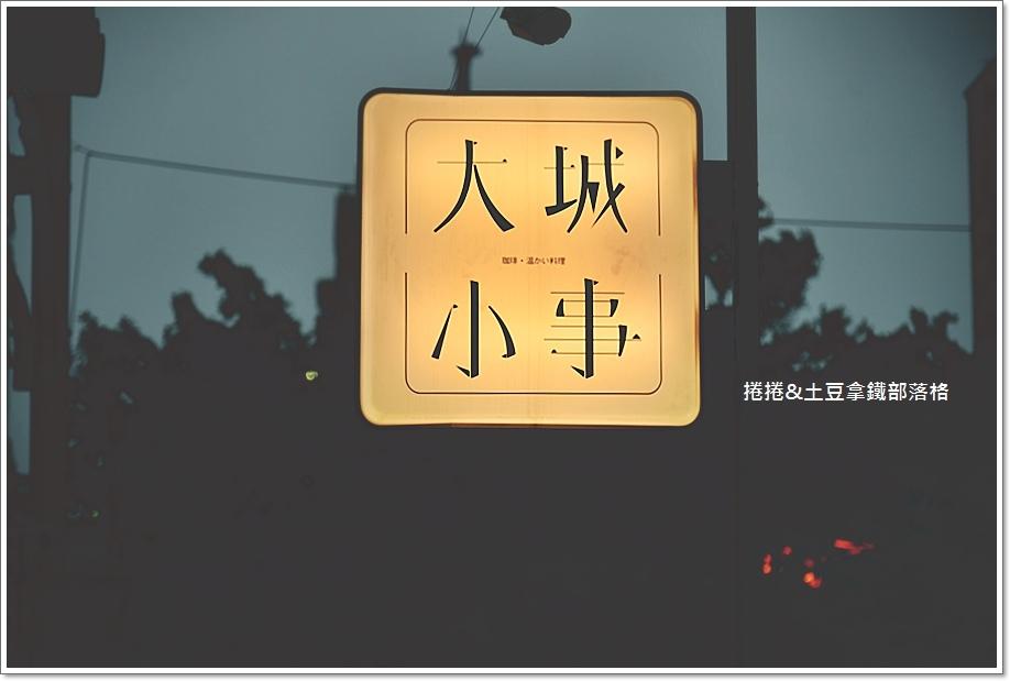 大城小事04