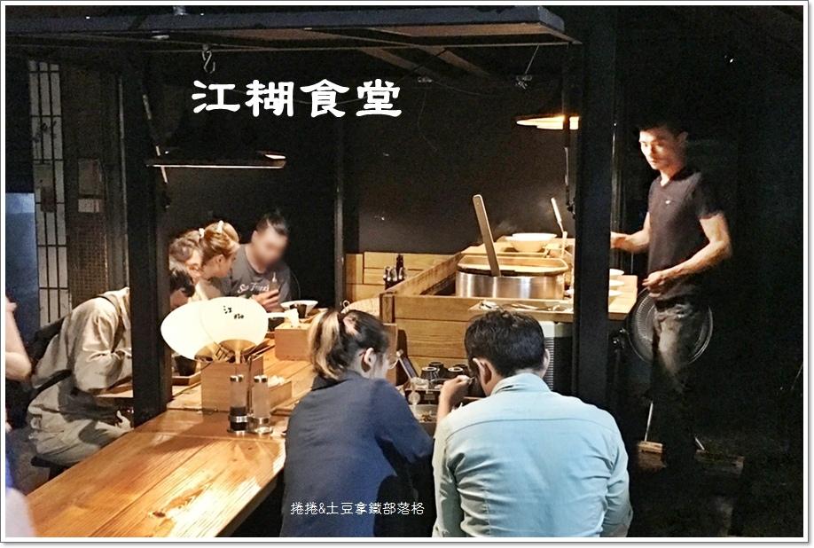江糊食堂03.JPG