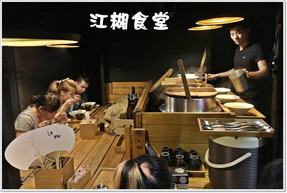 江糊食堂05.JPG