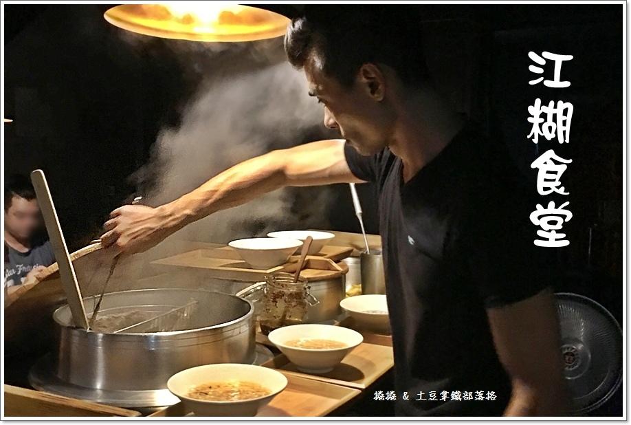 江糊食堂06.JPG