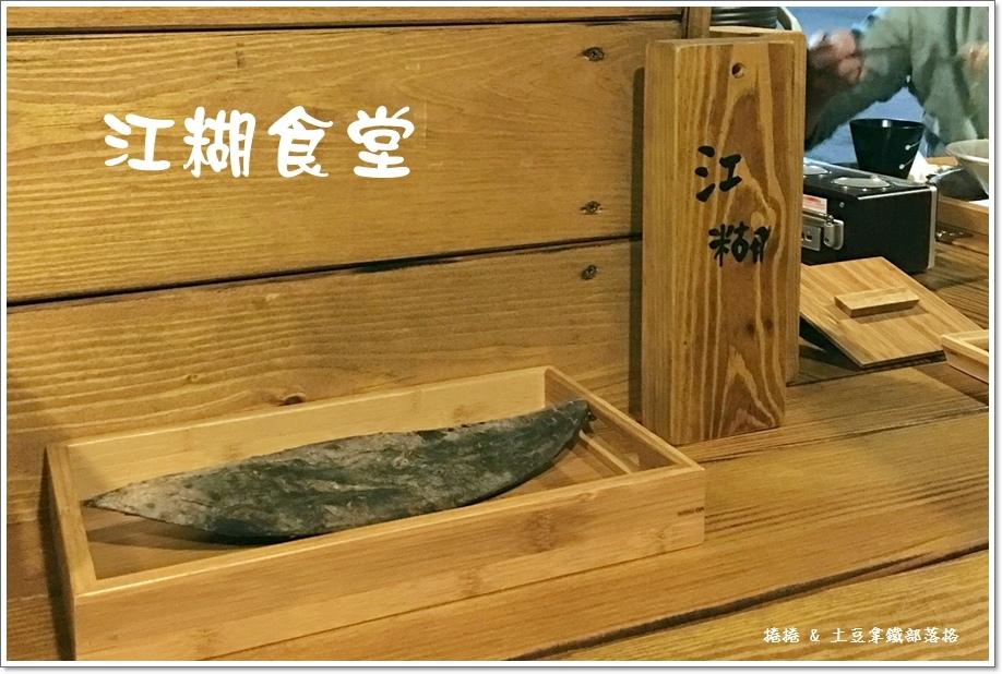 江糊食堂09.JPG
