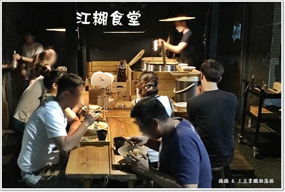 江糊食堂15.JPG