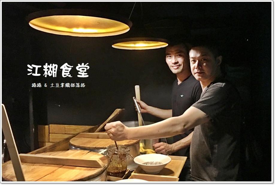 江糊食堂17.JPG