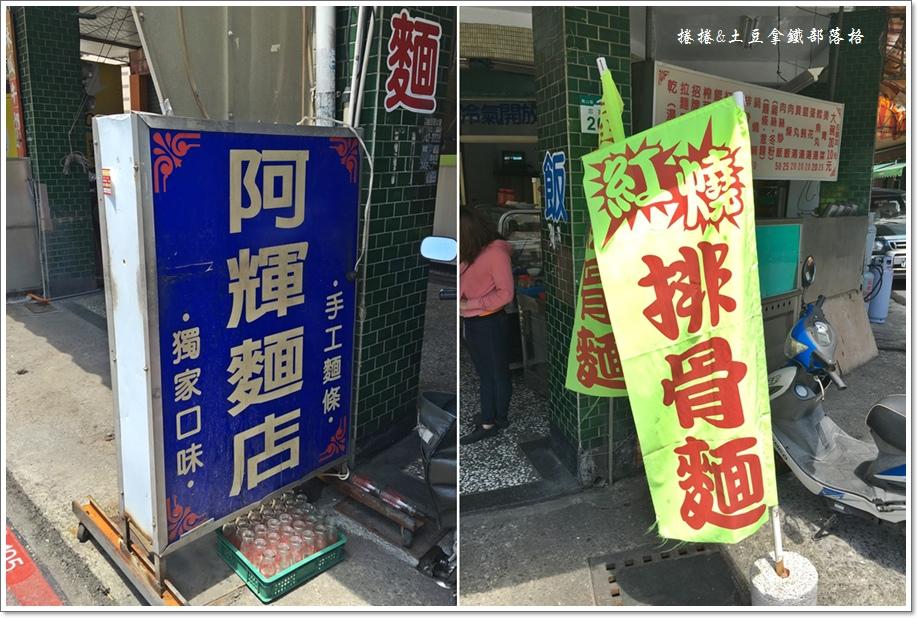 阿輝麵店01.jpg