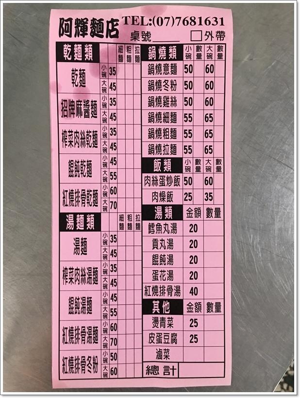 阿輝麵店03.JPG