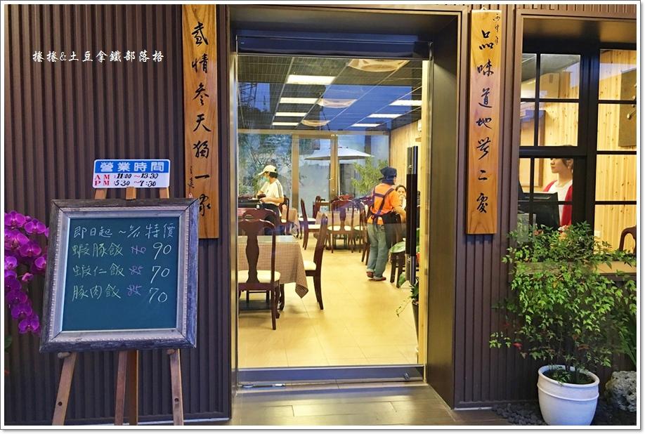 品盛蝦豚飯02.JPG