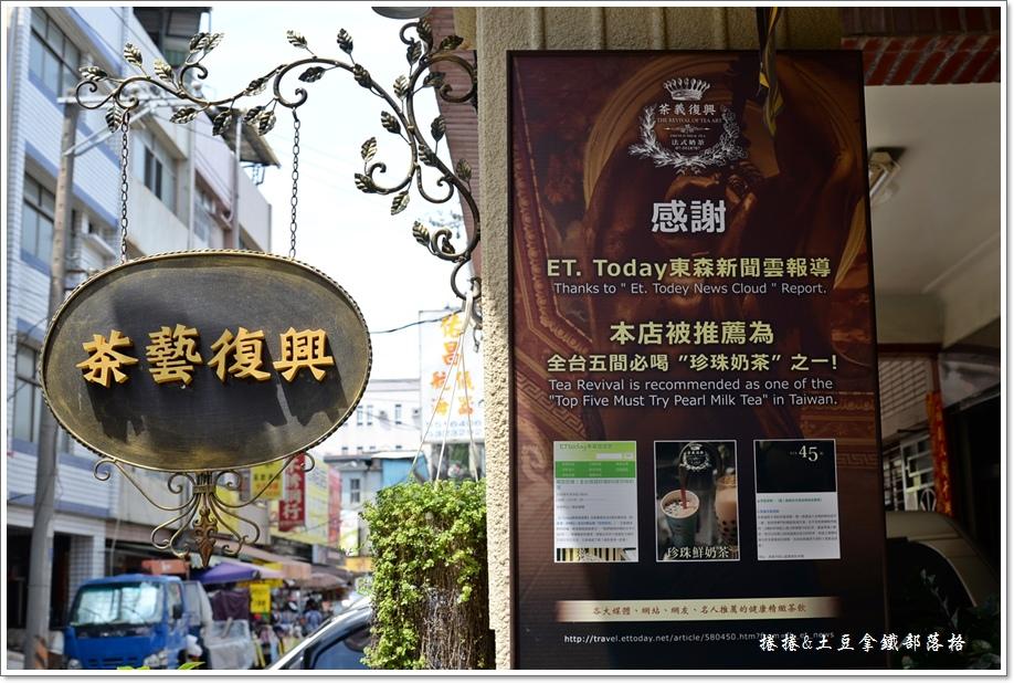 茶藝復興鼓山店04