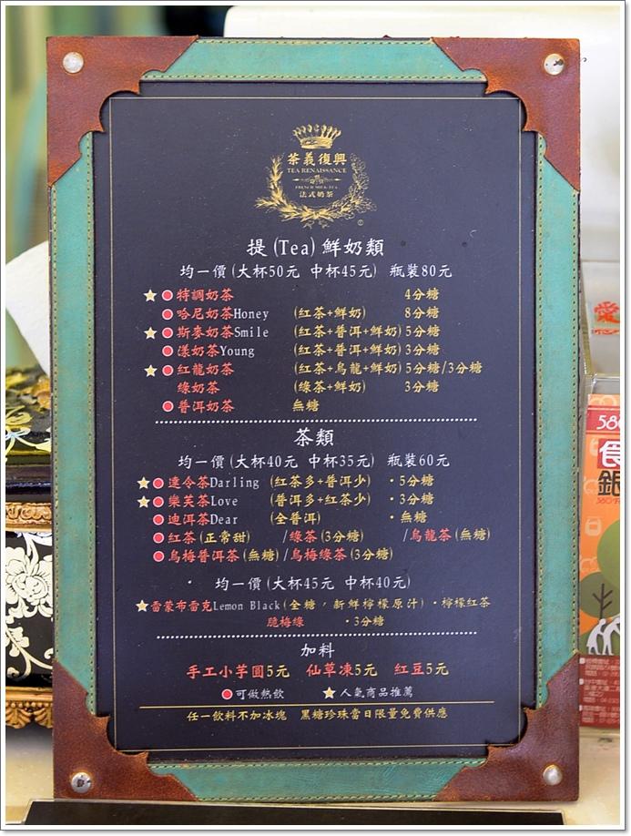 茶藝復興鼓山店14