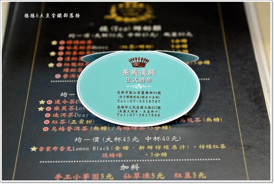 茶藝復興鼓山店15