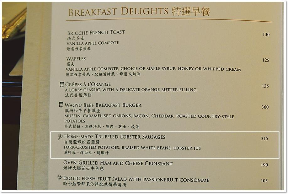 半島酒店早餐12