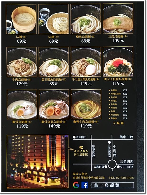 龜一烏龍麵16.JPG