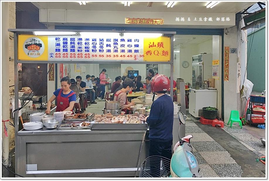 汕頭香Q麵01.JPG