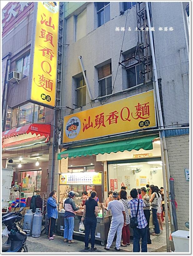 汕頭香Q麵02.JPG