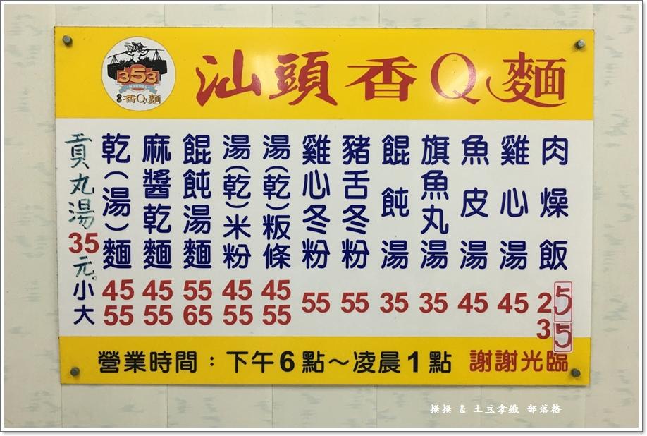 汕頭香Q麵13.JPG