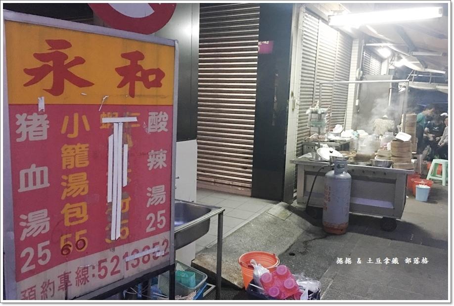 永和小籠湯包01.JPG