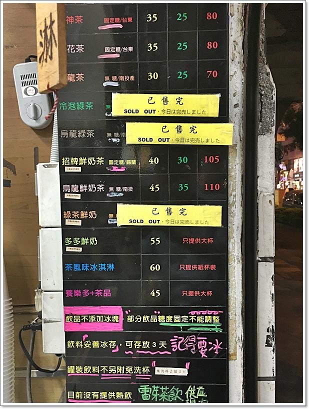 香茗茶行04.JPG