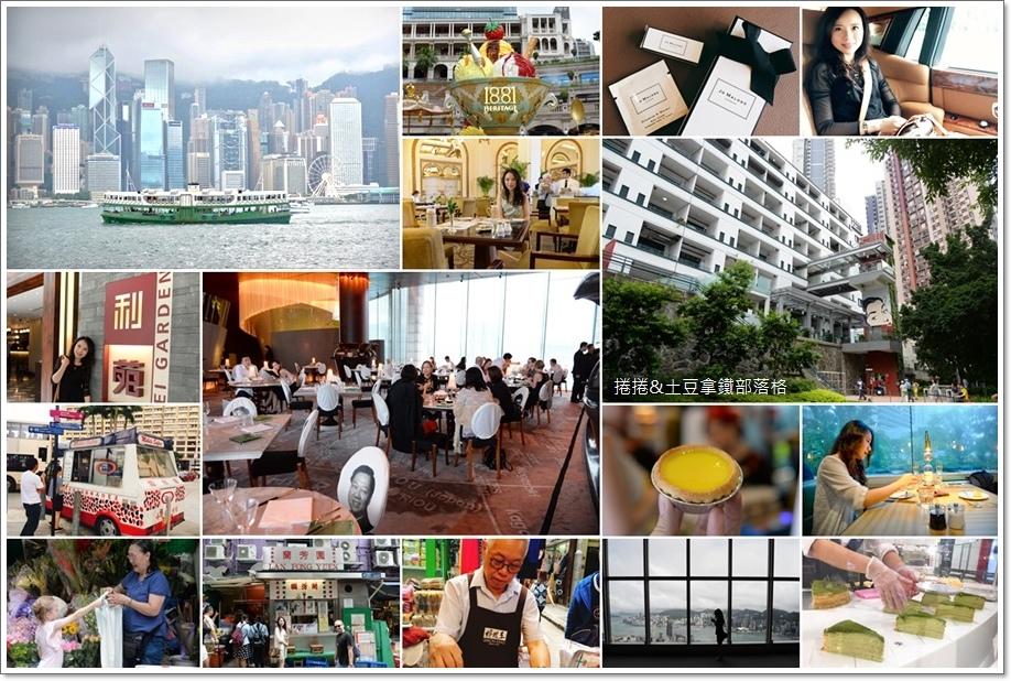 香港自由行總整理封面01