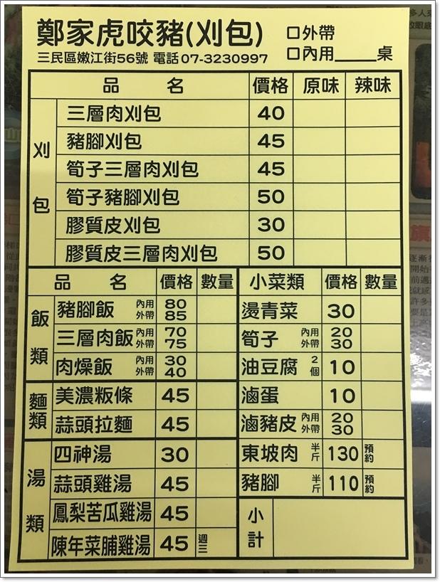鄭家虎咬豬08.JPG