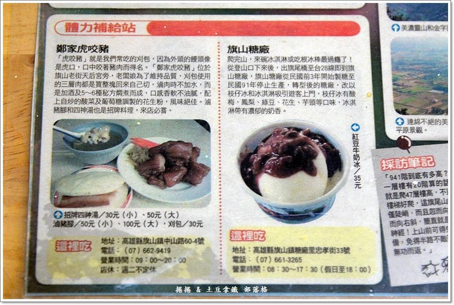 鄭家虎咬豬17.JPG