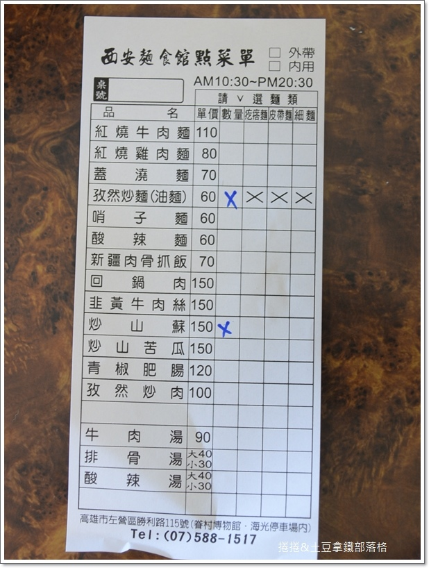 西安麵食館3.JPG