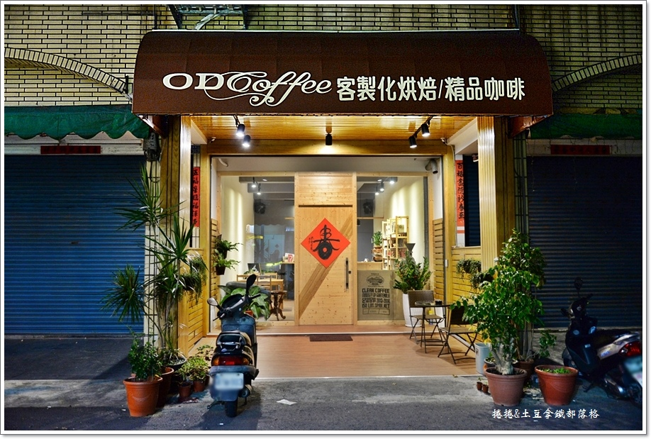 OD Coffee 02.JPG