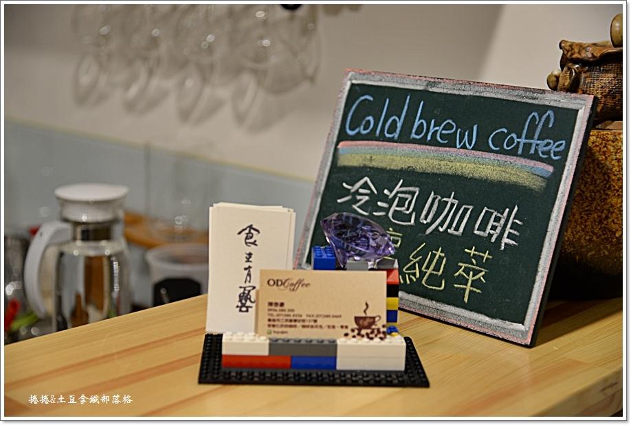 OD Coffee 15.JPG