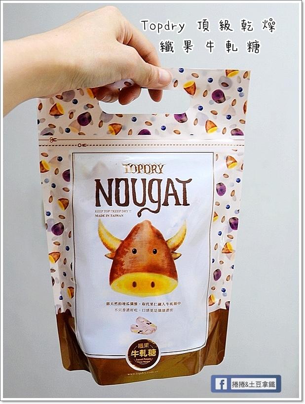 纖果牛軋糖1