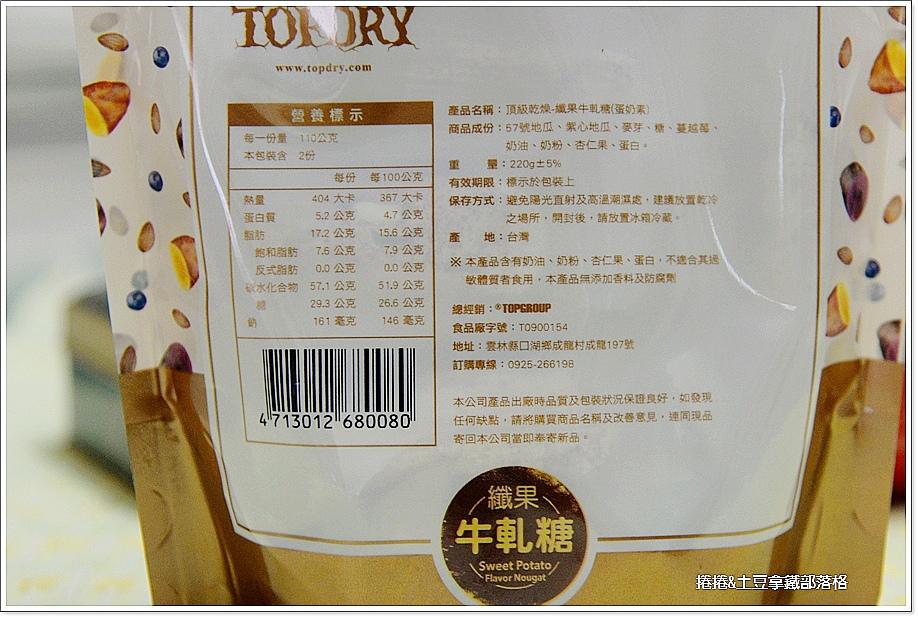 纖果牛軋糖2