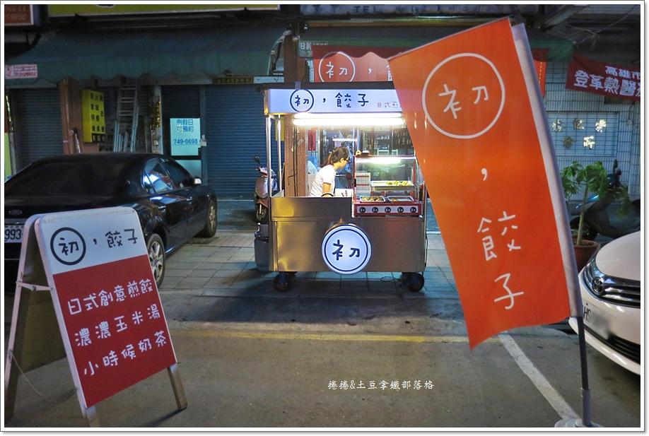 初 餃子01.JPG